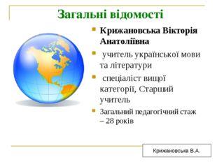 Загальні відомості Крижановська Вікторія Анатоліївна учитель української мови