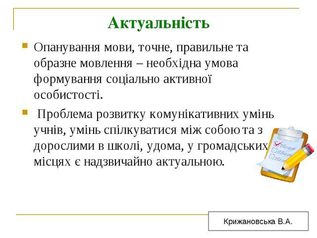 Актуальність Опанування мови, точне, правильне та образне мовлення – необхідн...