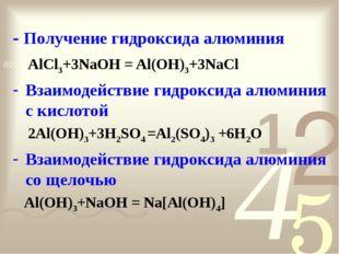 - Получение гидроксида алюминия AlCl3+3NaOH = Al(OH)3+3NaCl Взаимодействие ги