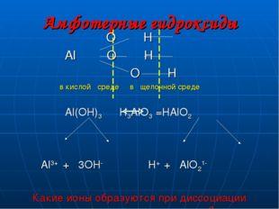 Амфотерные гидроксиды O H Al O H O H в кислой среде в щелочной среде Al(OH)3