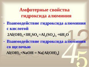 Амфотерные свойства гидроксида алюминия Взаимодействие гидроксида алюминия с