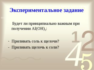 Экспериментальное задание Будет ли принципиально важным при получении Аl(OH)3