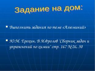 """Выполнить задания по теме «Алюминий» Ю.М. Ерохин, В.И.Фролов """"Сборник задач"""