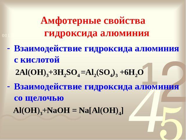 Амфотерные свойства гидроксида алюминия Взаимодействие гидроксида алюминия с...
