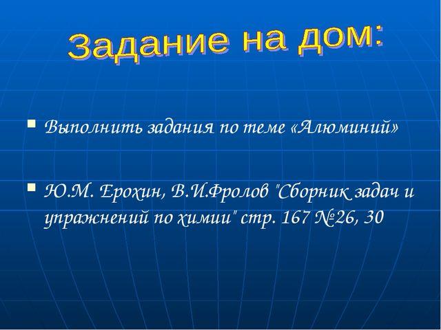 """Выполнить задания по теме «Алюминий» Ю.М. Ерохин, В.И.Фролов """"Сборник задач..."""