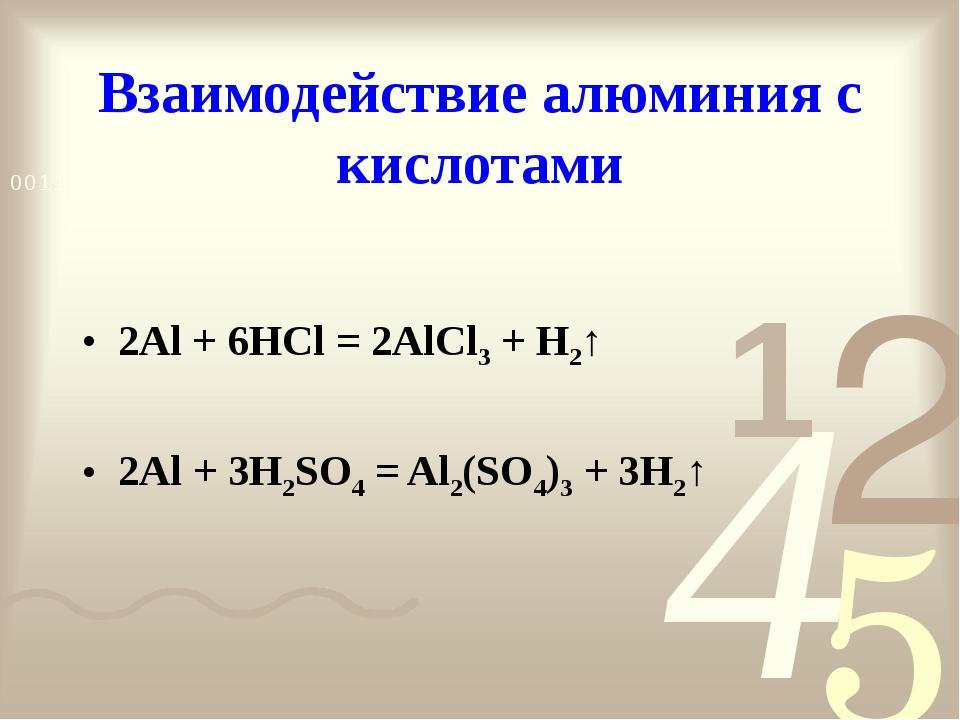 Взаимодействие алюминия с кислотами 2Al + 6HCl = 2AlCl3 + H2↑ 2Al + 3H2SO4 =...