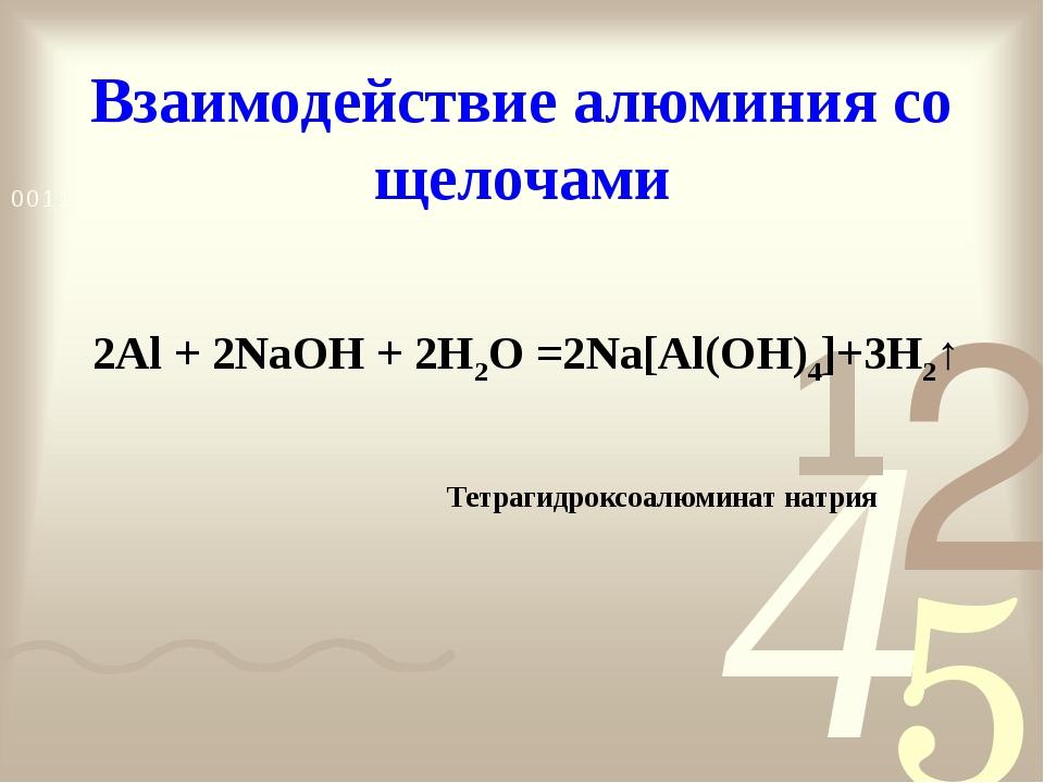 Взаимодействие алюминия со щелочами 2Al + 2NaOH + 2H2O =2Na[Al(OH)4]+3H2↑ Тет...