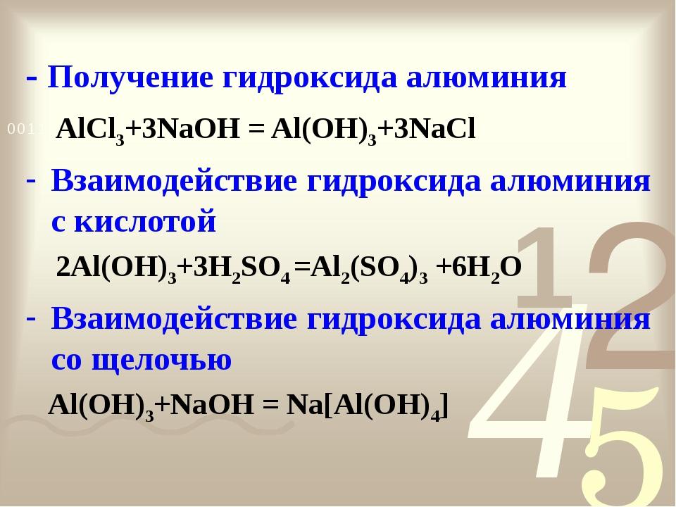 - Получение гидроксида алюминия AlCl3+3NaOH = Al(OH)3+3NaCl Взаимодействие ги...