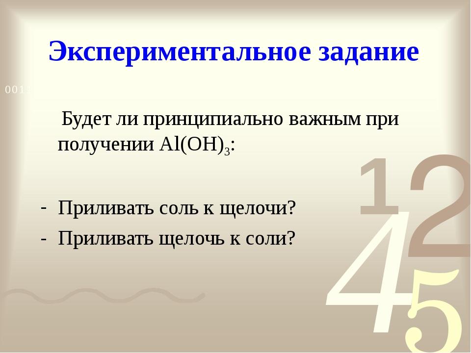 Экспериментальное задание Будет ли принципиально важным при получении Аl(OH)3...