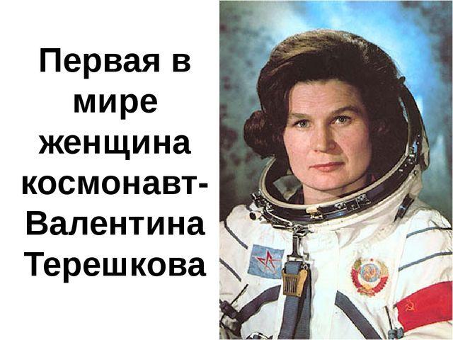 Первая в мире женщина космонавт-Валентина Терешкова