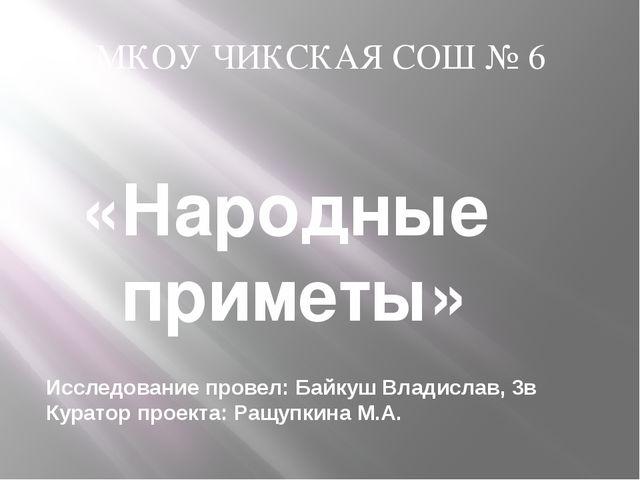 «Народные приметы» Исследование провел: Байкуш Владислав, 3в Куратор проекта:...