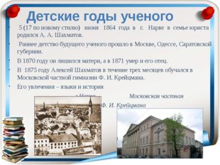 Детские годы ученого 5 (17 по новому стилю) июня 1864 года в г. Нарве в семье