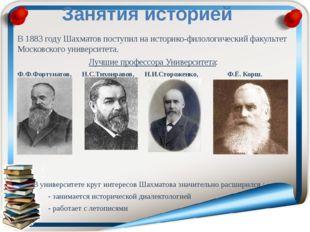 В 1883 году Шахматов поступил на историко-филологический факультет Московског