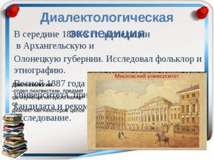 Диалектологическая экспедиция В середине 1880-х гг. экспедиции вАрхангельск