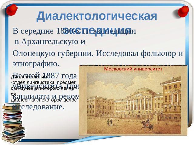 Диалектологическая экспедиция В середине 1880-х гг. экспедиции вАрхангельск...