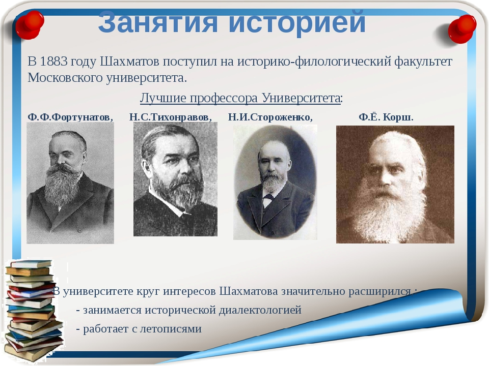 В 1883 году Шахматов поступил на историко-филологический факультет Московског...