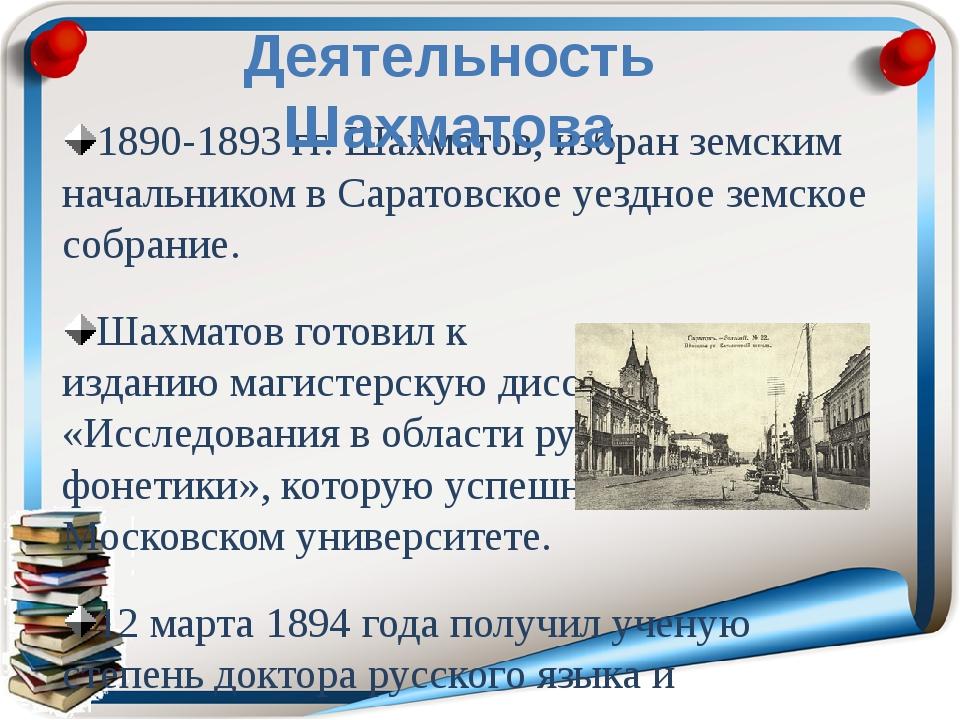 1890-1893 гг. Шахматов, избран земским начальником в Саратовское уездное земс...