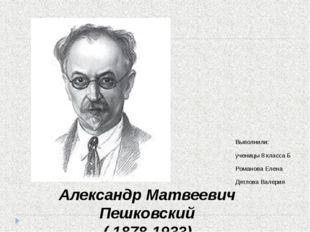 Выполнили: ученицы 8 класса Б Романова Елена Дятлова Валерия Александр Матвее