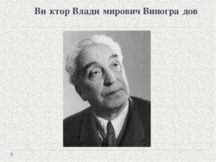 Ви́ктор Влади́мирович Виногра́дов