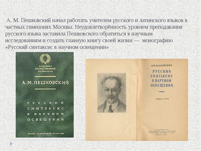 А. М. Пешковский начал работать учителем русского и латинского языков в част...