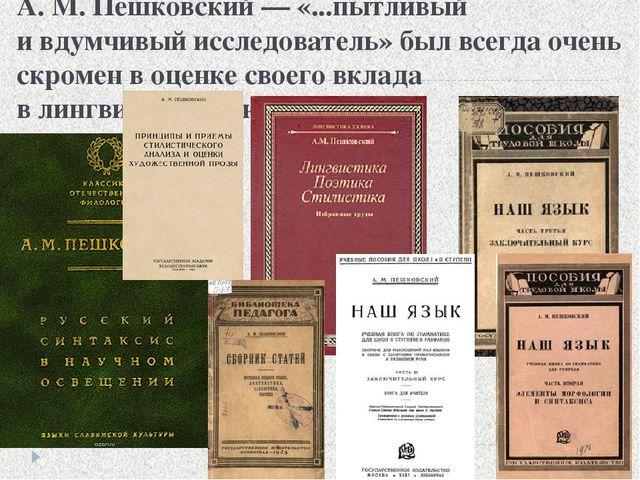 А. М. Пешковский — «...пытливый ивдумчивый исследователь» былвсегда очень с...