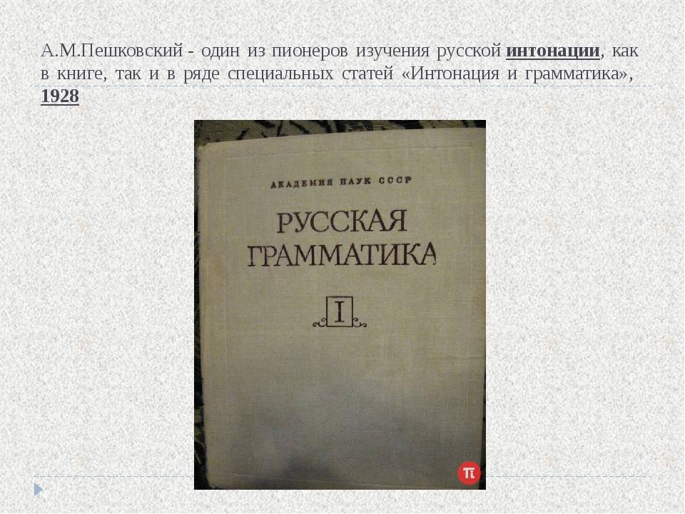 А.М.Пешковский- один из пионеров изучения русскойинтонации, как в книге, та...