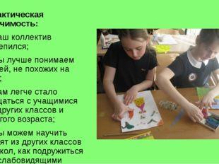Практическая значимость: • Наш коллектив укрепился; • Мы лучше понимаем дете