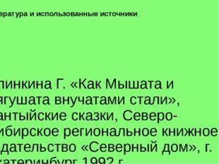 Литература и использованные источники Слинкина Г. «Как Мышата и Лягушата внуч