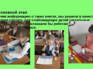 1.Основной этап Изучив информацию о таких книгах, мы решили в качестве подар