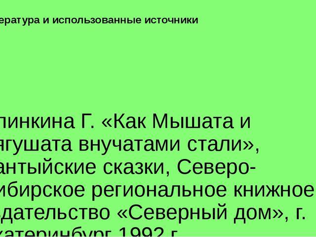 Литература и использованные источники Слинкина Г. «Как Мышата и Лягушата внуч...