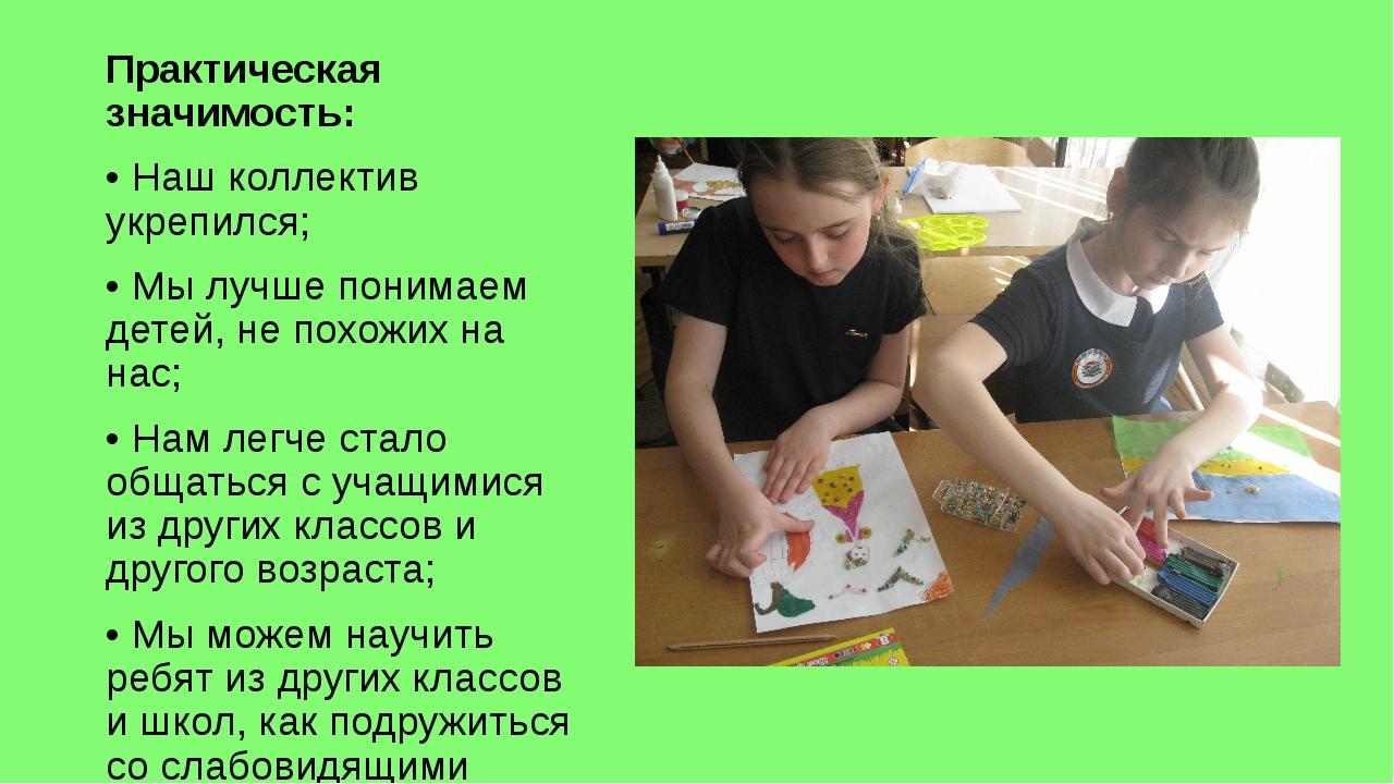 Практическая значимость: • Наш коллектив укрепился; • Мы лучше понимаем дете...