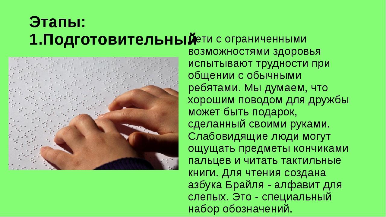 Этапы: 1.Подготовительный Дети с ограниченными возможностями здоровья испытыв...