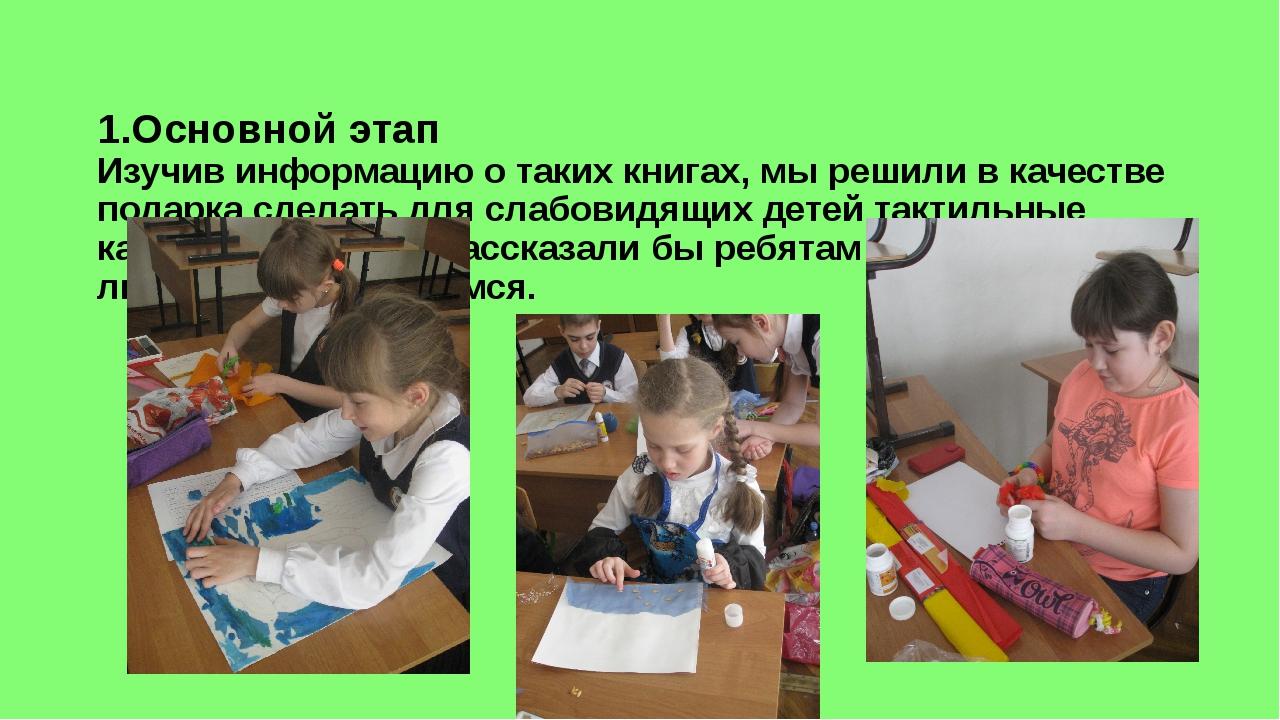 1.Основной этап Изучив информацию о таких книгах, мы решили в качестве подар...