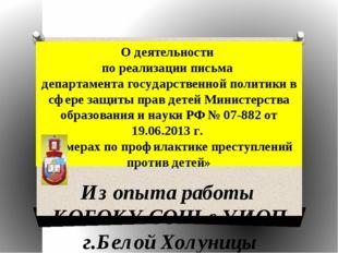 О деятельности по реализации письма департамента государственной политики в с