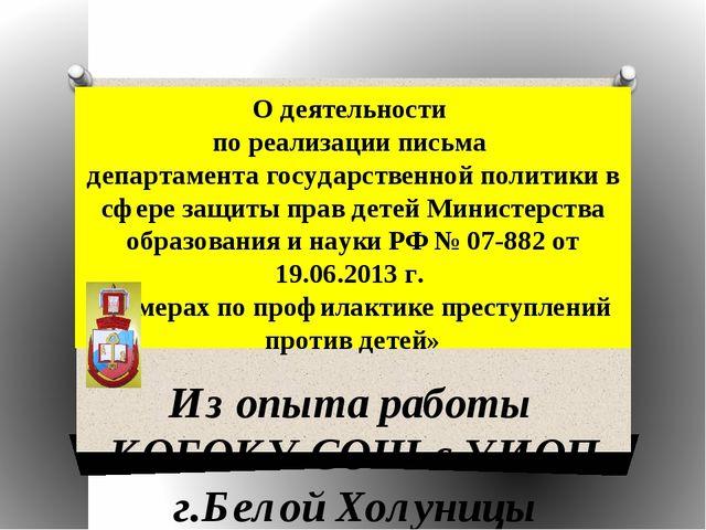 О деятельности по реализации письма департамента государственной политики в с...