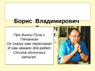 Борис Владимирович Заходер 9 сентября 1918 г.– 7 ноября 2000 г. «Хочу, чтобы