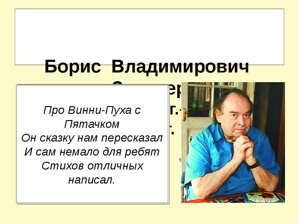 Борис Владимирович Заходер 9 сентября 1918 г.– 7 ноября 2000 г. «Хочу, чтобы...