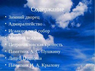 Содержание Зимний дворец Адмиралтейство Исаакиевский собор Медный всадник Пет