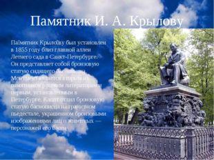 Памятник И. А. Крылову Па́мятник Крыло́ву был установлен в 1855 году близ гла