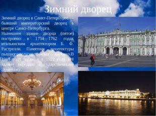 Зимний дворец Зимний дворец в Санкт-Петербурге — бывший императорский дворец