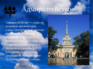 Адмиралтейство Адмиралте́йство — один из шедевров архитектуры Санкт-Петербург