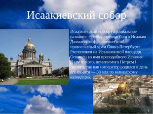 Исаакиевский собор Исаа́киевский собо́р (официальное название — собор преподо