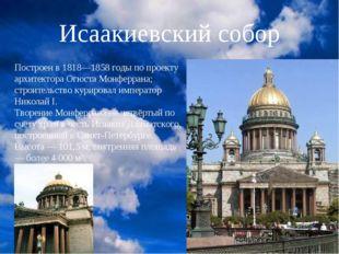 Исаакиевский собор Построен в 1818—1858 годы по проекту архитектора Огюста Мо