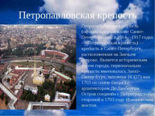 Петропавловская крепость Петропа́вловская кре́пость (официальное название Сан