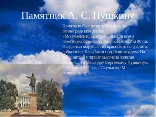 Памятник А. С. Пушкину Памятник был отлит из бронзы на ленинградском заводе «