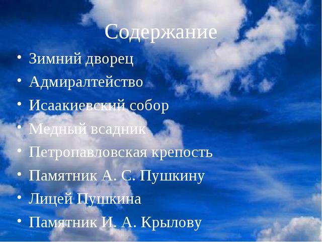 Содержание Зимний дворец Адмиралтейство Исаакиевский собор Медный всадник Пет...