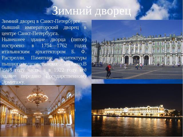 Зимний дворец Зимний дворец в Санкт-Петербурге — бывший императорский дворец...
