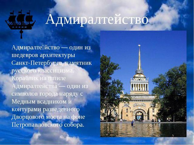 Адмиралтейство Адмиралте́йство — один из шедевров архитектуры Санкт-Петербург...