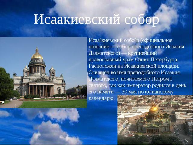 Исаакиевский собор Исаа́киевский собо́р (официальное название — собор преподо...