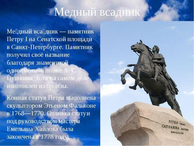 Медный всадник Ме́дный вса́дник — памятник Петру I на Сенатской площади в Сан...